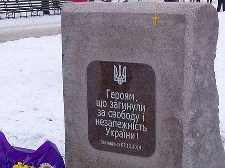 Пам'ятний знак у Харкові
