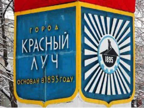 """В школах Красного Луча детей заставляют учить гимн """"ЛНР"""""""