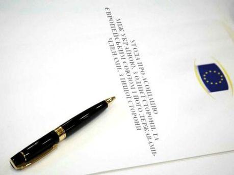 Соглашение об ассоциации с ЕС