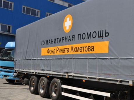 Гуманитарка Ахметова