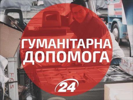 20 вантажівок з гуманітарною допомогою від уряду України прибули на Донбас