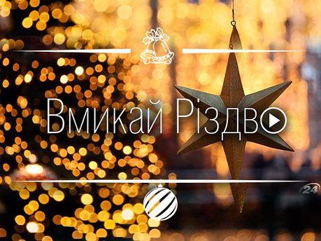 """Вмикай Різдво! Сайт телеканалу новин """"24"""" підготував перелік необхідних для свят атрибутів"""