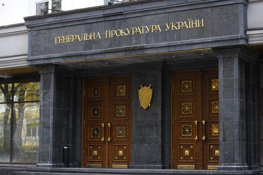 Генпрокуратура Украины