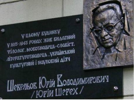 Харківський суд заборонив демонтувати меморіальну дошку Шевельову