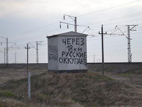 По дороге в Крым