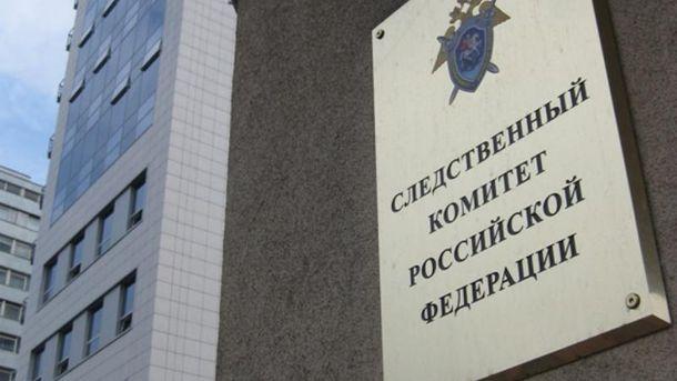 Слідчий комітет РФ