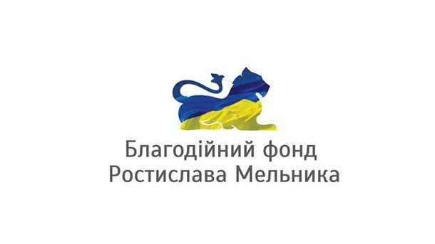 Благодійний фонд Ростислава Мельника