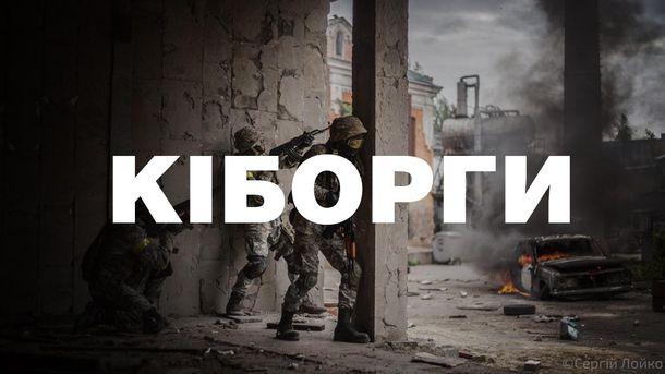 Защитники аэропорта в Донецке