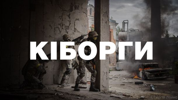 Из донецкого аэропорта вывезли троих убитых и около 20 раненых бойцов