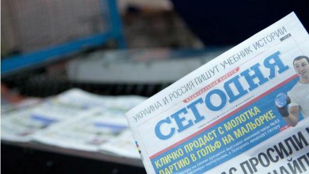 """СБУ проверит газету """"Сегодня"""" на российскую пропаганду"""