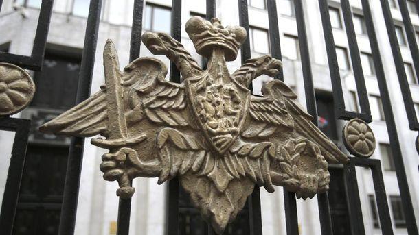 Герб Міноборони РФ