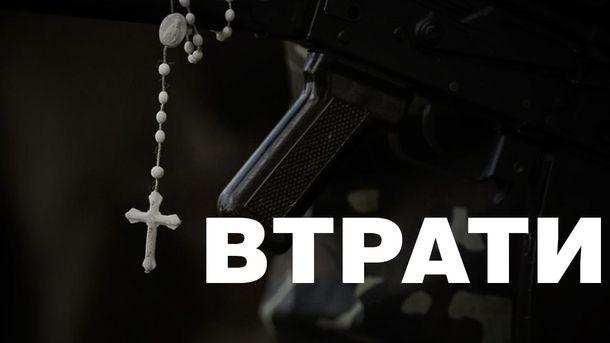 Україна втратила ще трьох військовослужбовців, — Генштаб