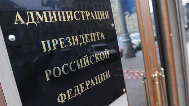 Адміністрація президента РФ