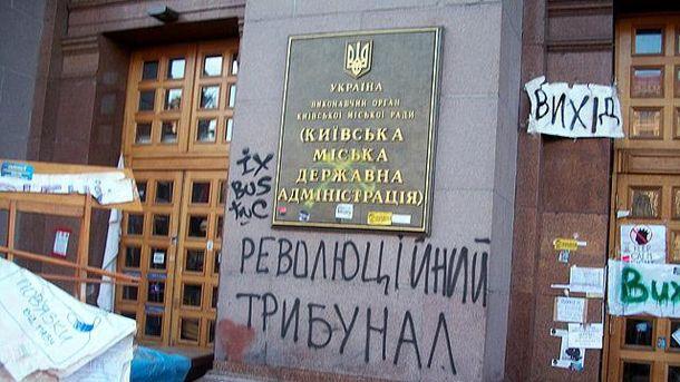 Київрада часів Майдану