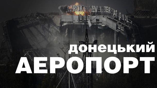 Украинцы у донецкого аэропорта поймали российского военного и 7 террористов
