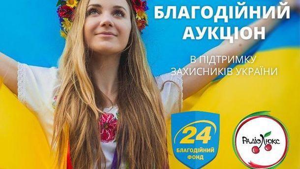 Аукціон в підтримку захисників України від Люкс ФМ і Фонду24