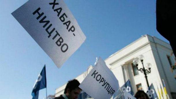 Протест против коррупции