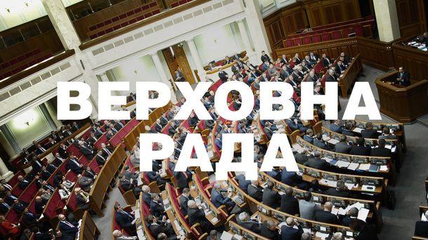 Рада призвала генпрокурора привлечь к ответственности депутатов крымского парламента