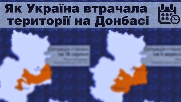 Як Україна втрачала території на Донбасі. Інфографіка