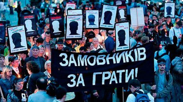 Митинг в память Гонгадзе