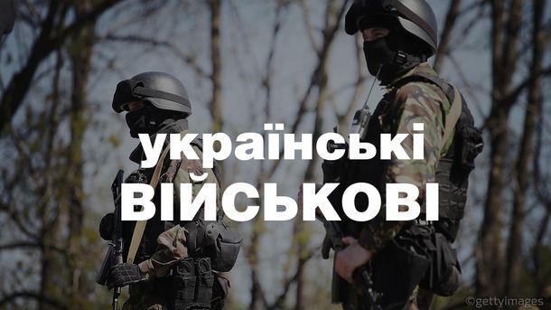 Украинские бойцы покинули Дебальцево