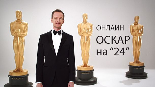 Оскар-2015