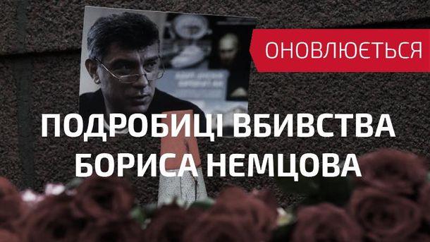 Вбивство Нємцова