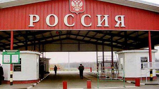 Російські прикордонники