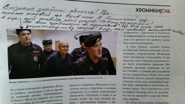 Фото конвою, на якому Савченко впізнала свого кривдника