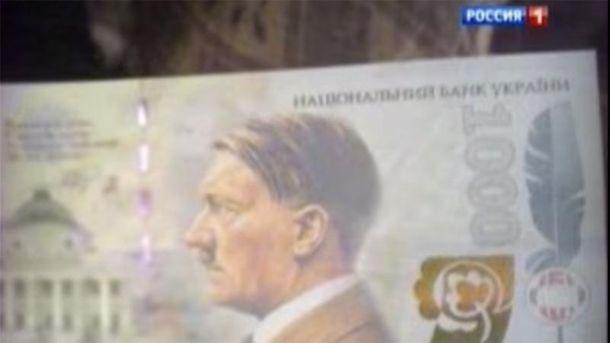 Зображення Гітлера