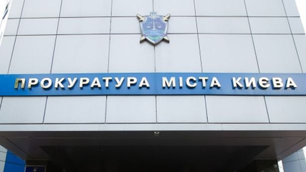 Прокуратура м. Києва