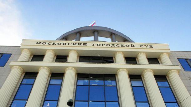 Московський міський суд