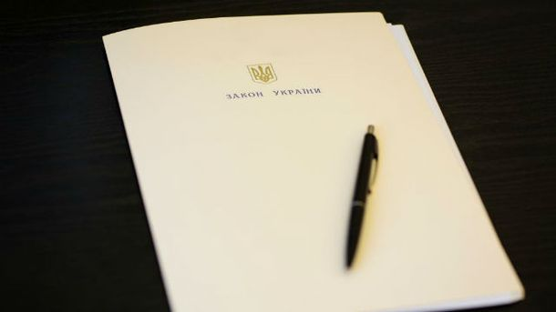 Закон України