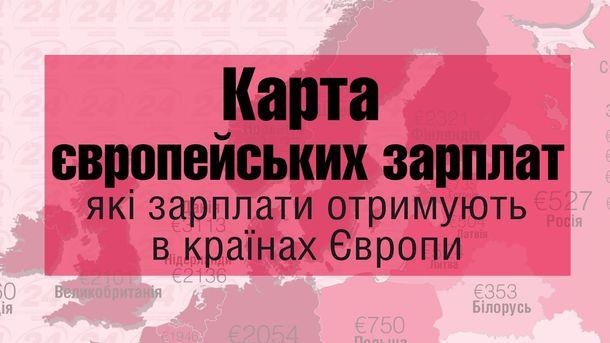 Карта европейских зарплат
