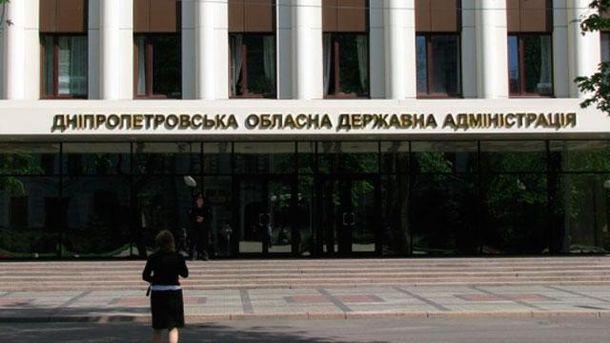 Дніпропетровська ОДА