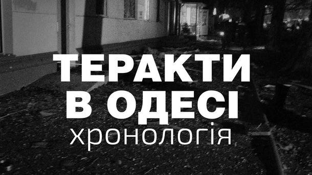Теракти в Одесі