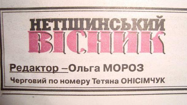 Нетишинский вестник