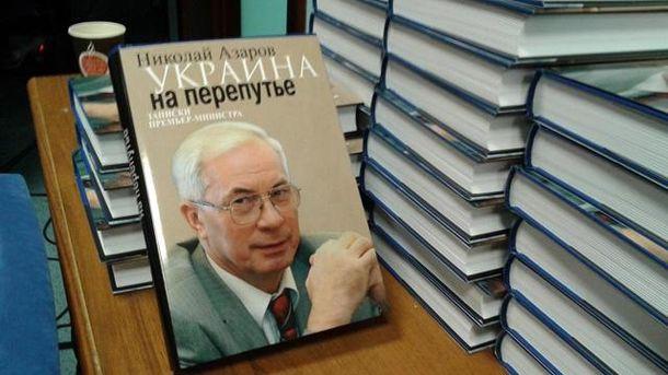 Книжки Азарова