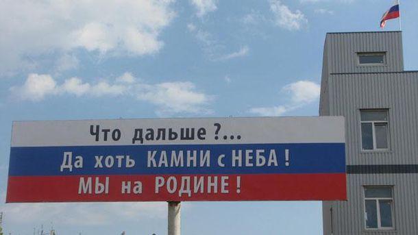 Білборд про анексію Криму