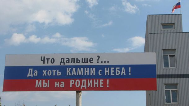 Билборд об аннексии Крыма