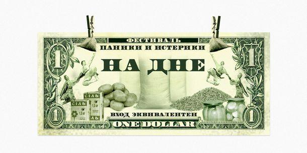 В Киеве состоится фестиваль паники и истерики