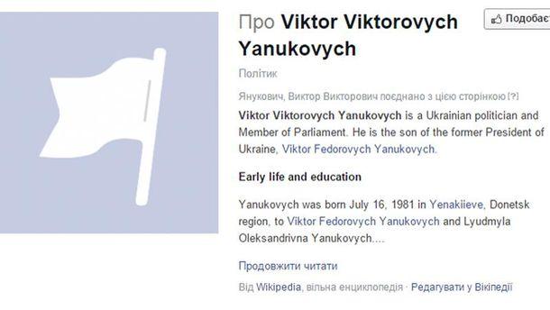 Скриншот с удаленной страницы Януковича