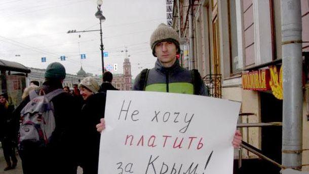 Акция против аннексии Крыма в Санкт-Петербурге