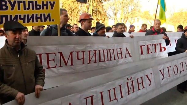 Шахтарі під Львівською ОДА