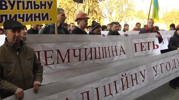 Шахтеры под Львовской ОГА