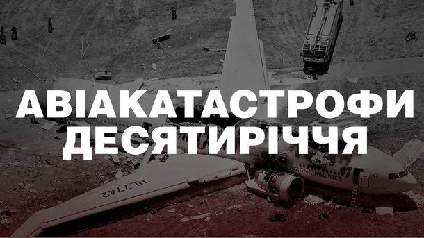Авіакатастрофи десятиріччя
