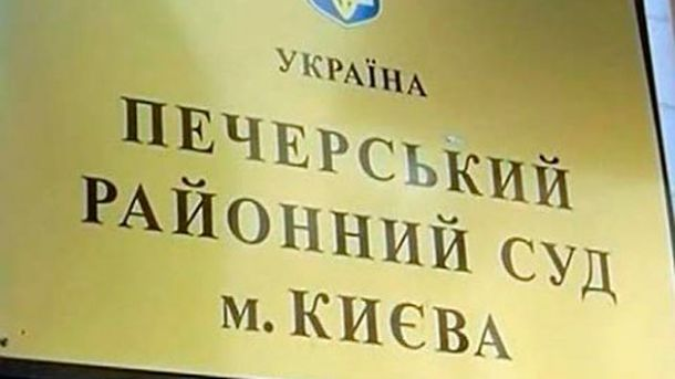 Печерський суд