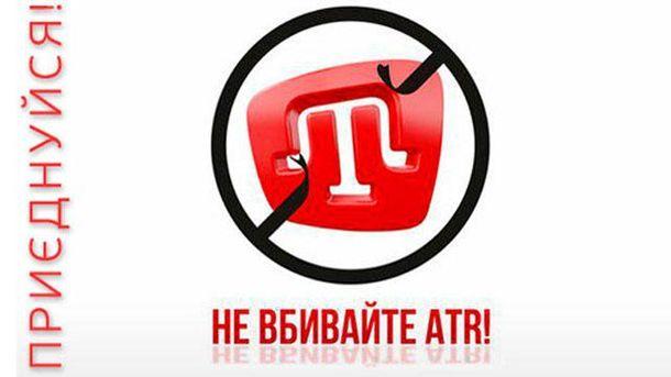 Акція на підтримку ATR