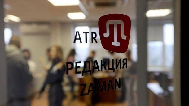 Логотип ATR