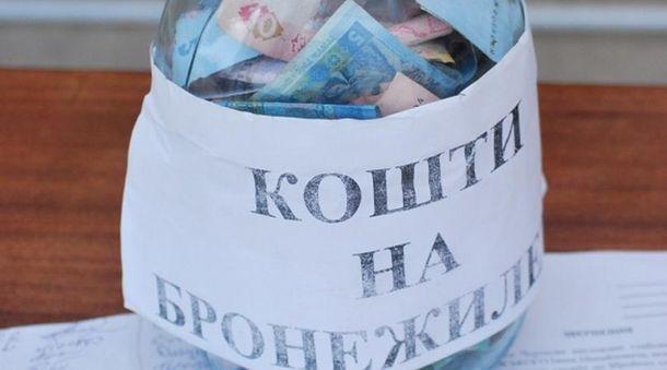 Гроші на АТО